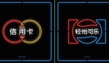 c81e728d9d4c2f636f067f89cc14862c 380x220 - Neónové preklady - čínske logotypy pre pokročilých