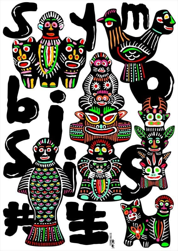 43. Symbiosis LI Mingliang - Ekoplagát ´17 – víťazné plagáty