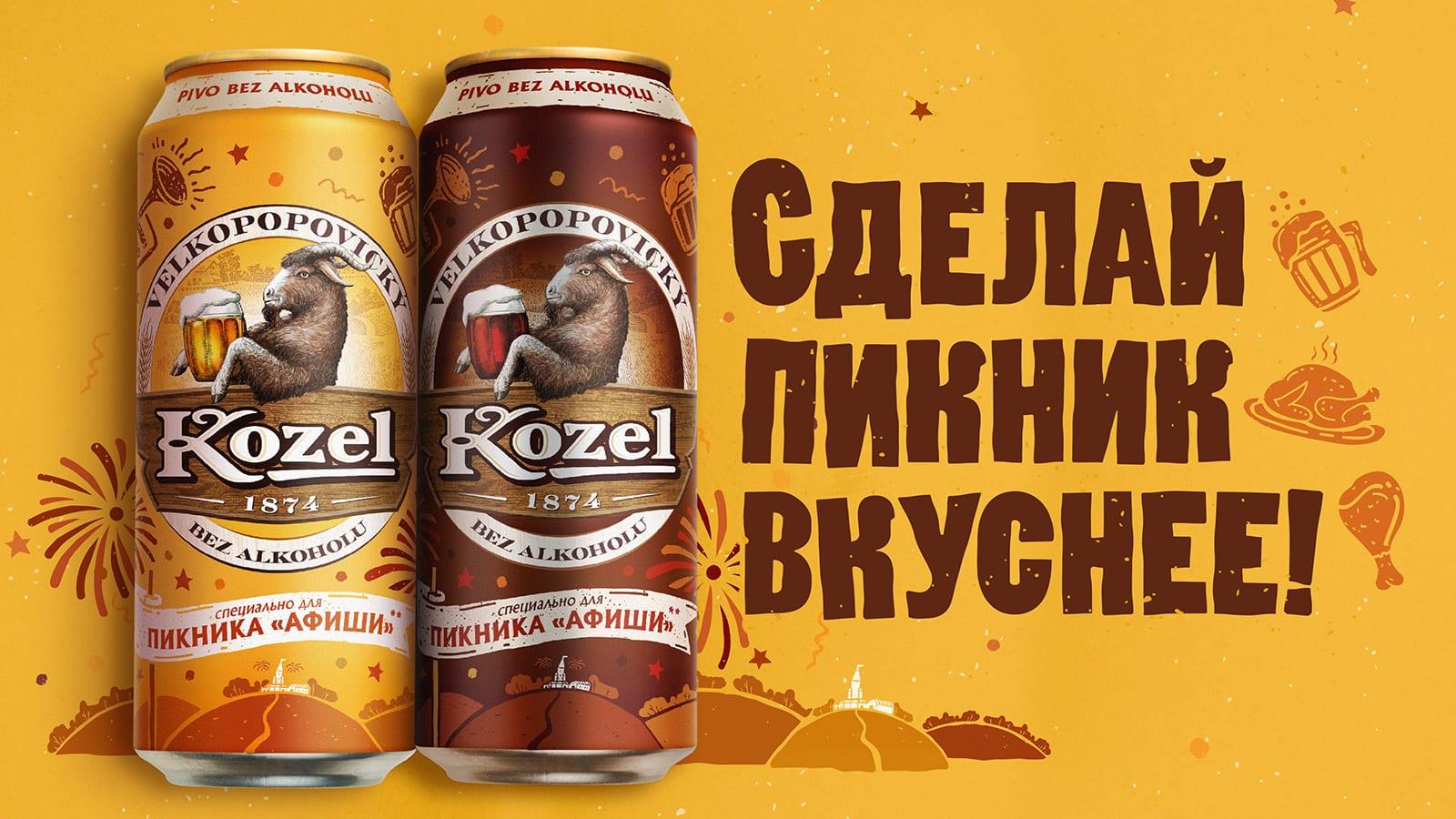 Velkopopovicky Kozel Limited 03 - Limitovaná edice Velkopopovického Kozla pro festival Afisha