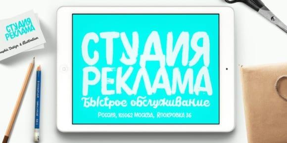 243995 580x290 - Font dňa – Poster Brush