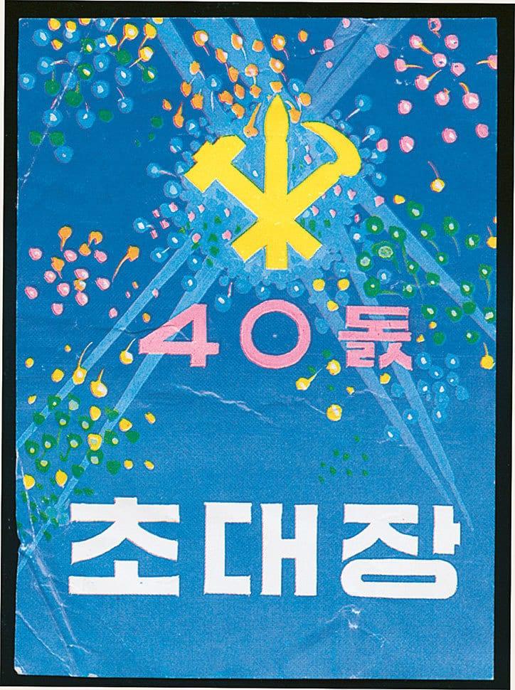 Made in North Korea phaidon publication itsnicethat 10 - Prozkoumejte severokorejskou grafiku v nové knize z nakladatelství Phaidon
