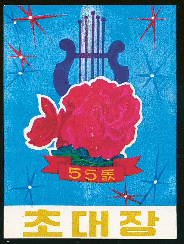 Made in North Korea phaidon publication itsnicethat 11 - Prozkoumejte severokorejskou grafiku v nové knize z nakladatelství Phaidon