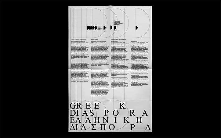 Stergios Galikas Thessaloniki symposium graphic design itsnicethat 10 - Post-Spectacular Office, geometrická identita pro první sympozium o řecké migraci