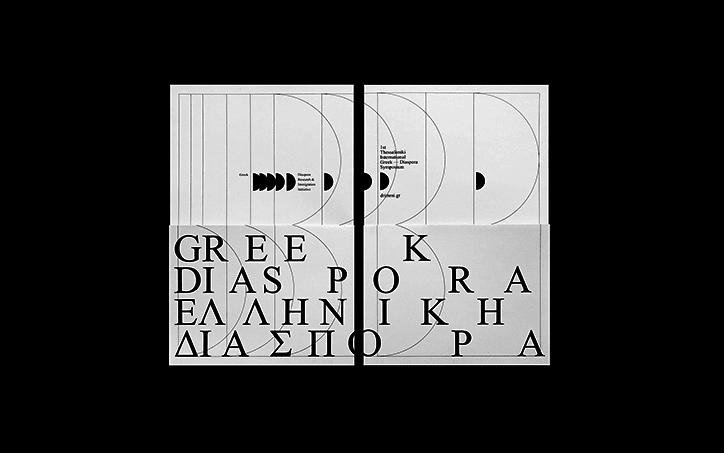 Stergios Galikas Thessaloniki symposium graphic design itsnicethat 11 - Post-Spectacular Office, geometrická identita pro první sympozium o řecké migraci