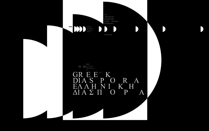 Stergios Galikas Thessaloniki symposium graphic design itsnicethat 8 - Post-Spectacular Office, geometrická identita pro první sympozium o řecké migraci