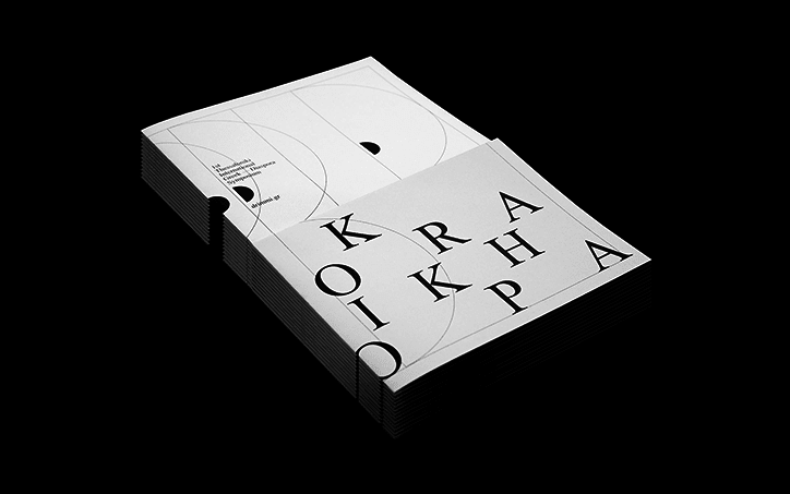Stergios Galikas Thessaloniki symposium graphic design itsnicethat 9 - Post-Spectacular Office, geometrická identita pro první sympozium o řecké migraci