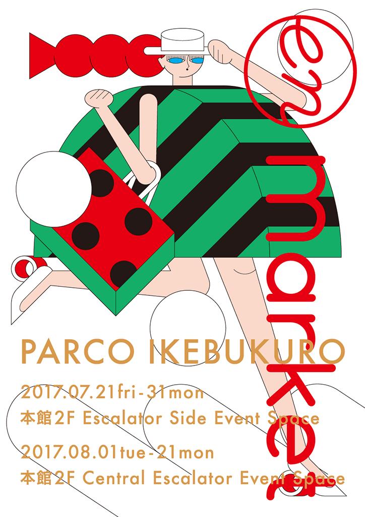 Taro Uryu illustration itsnicethat 10 - Grafický styl ilustrátora Taro Uryu zobrazuje postavičky podobné manekýnům
