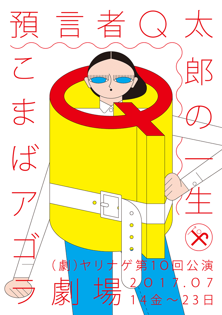 Taro Uryu illustration itsnicethat 7 - Grafický styl ilustrátora Taro Uryu zobrazuje postavičky podobné manekýnům