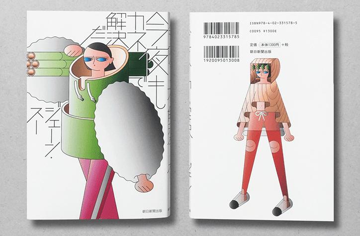 Taro Uryu illustration itsnicethat list - Grafický styl ilustrátora Taro Uryu zobrazuje postavičky podobné manekýnům