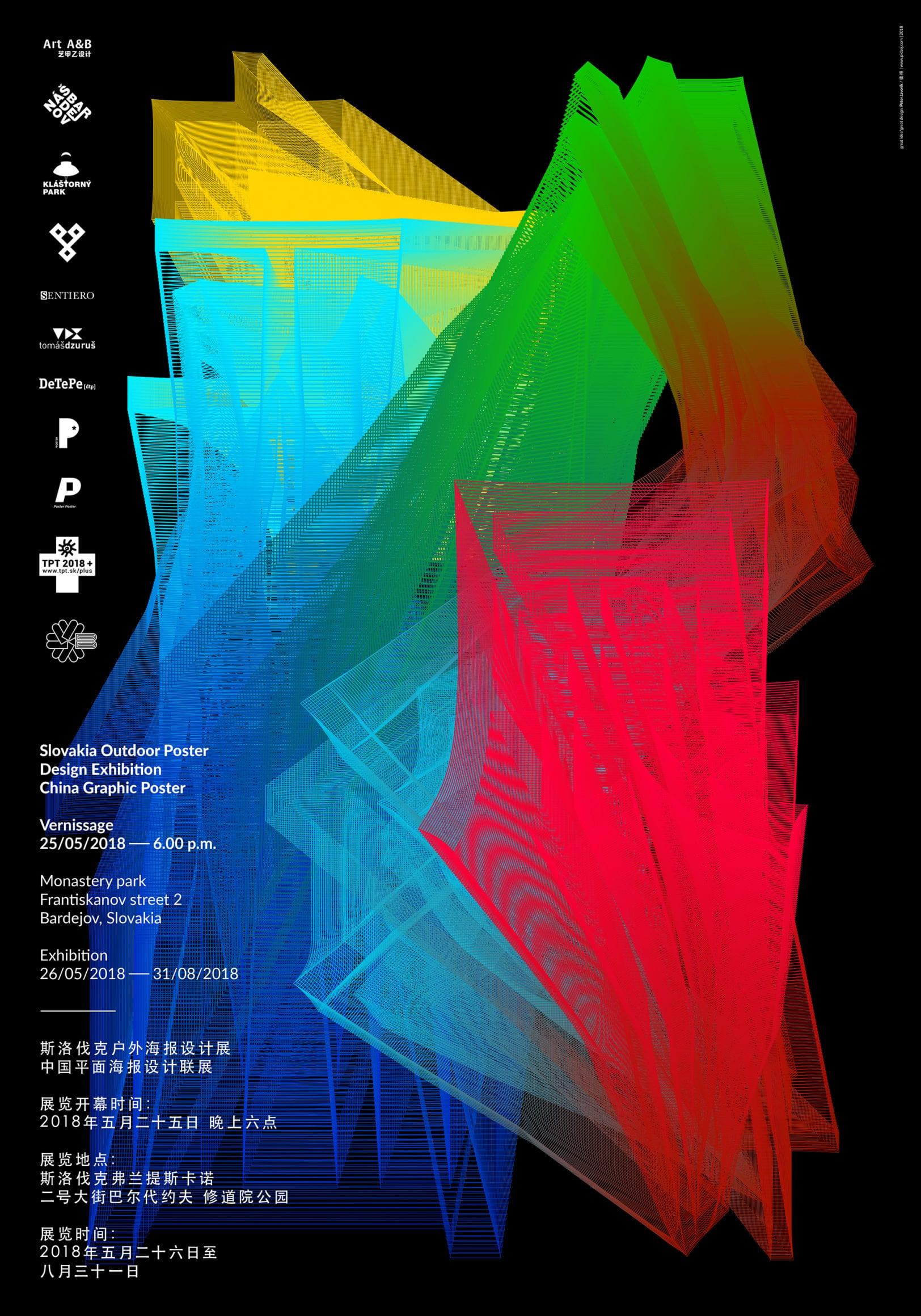 Poster BMT B1 work and print 1 - Výstava Čínskeho plagátu na Slovensku