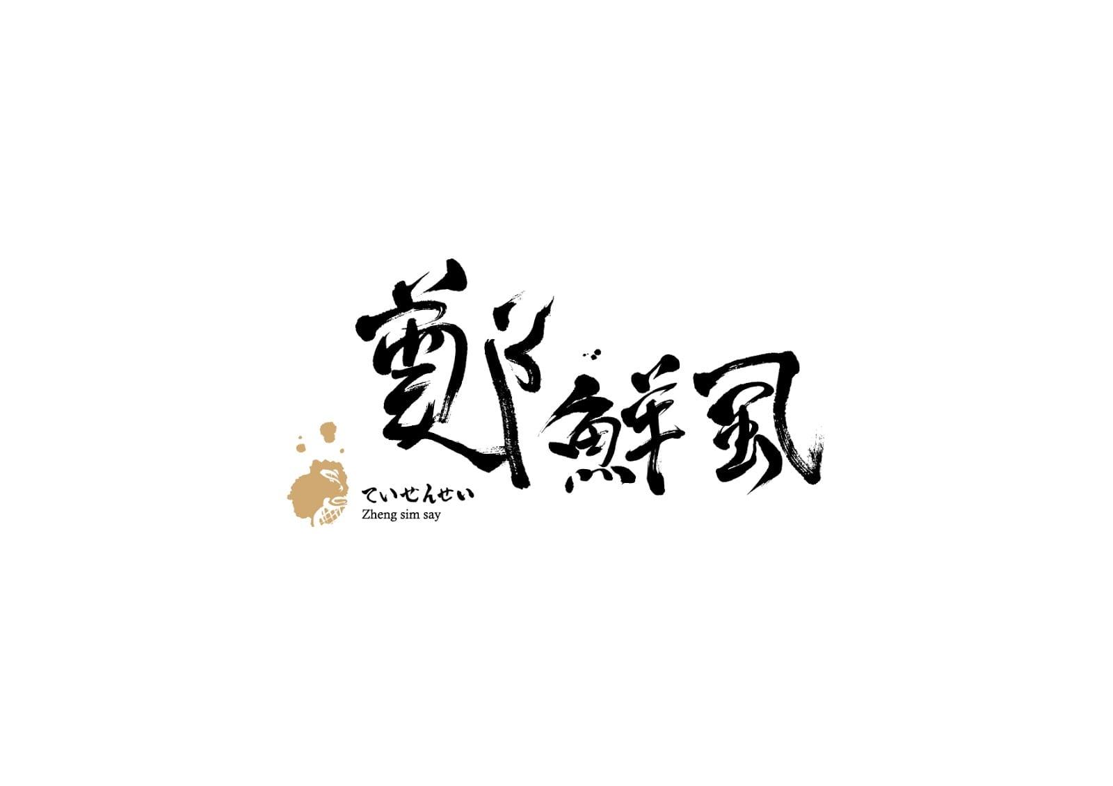SHI BI SHOU 01 - Ach, tie obaly – Shi Bi Shou