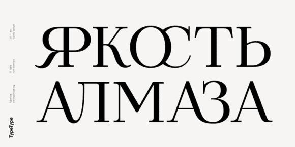 288313 580x290 - Font dňa – TT Tsars