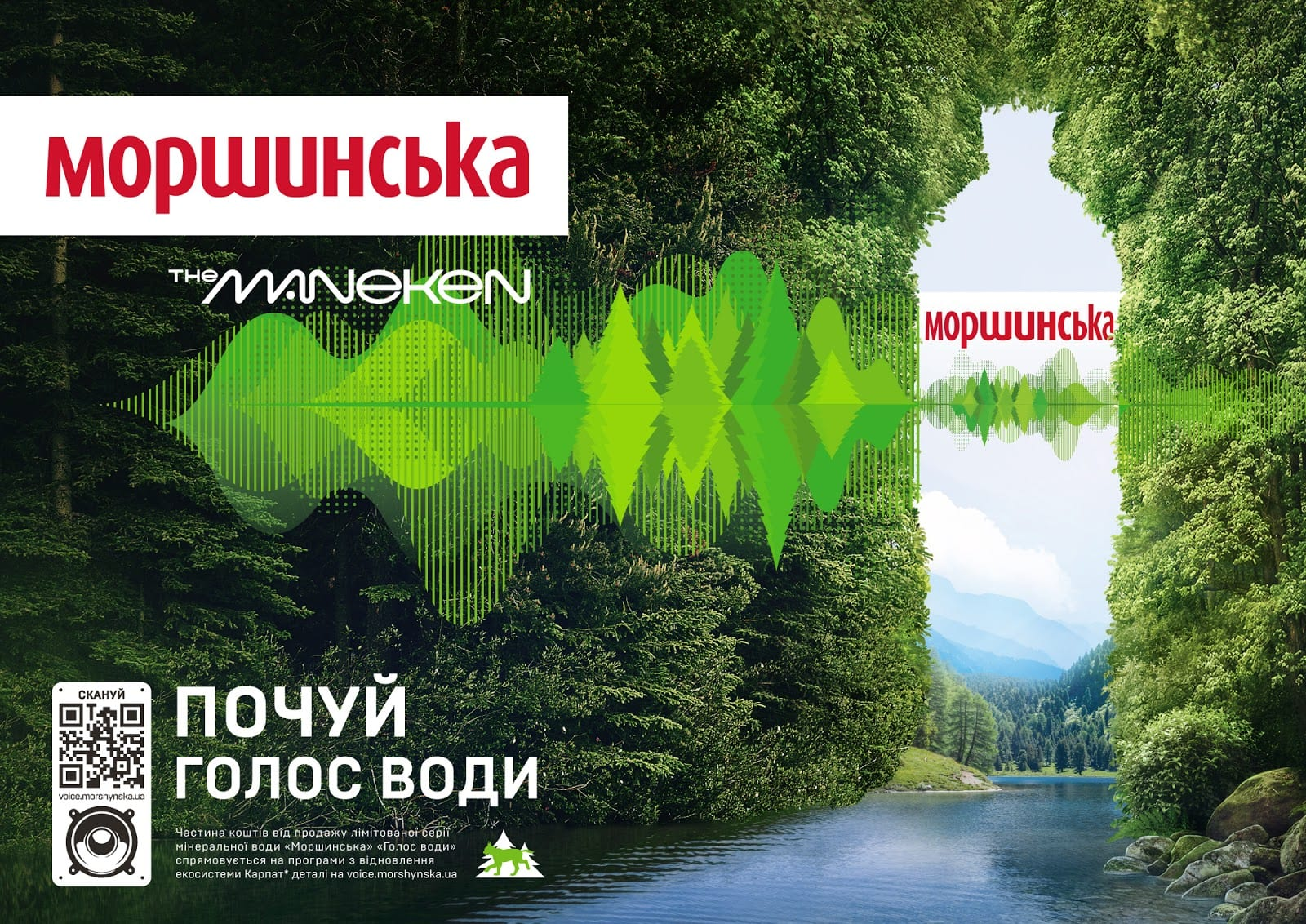 morshynska sound of nature website 08 - Morshynska Voice of Water – limitovaná edice