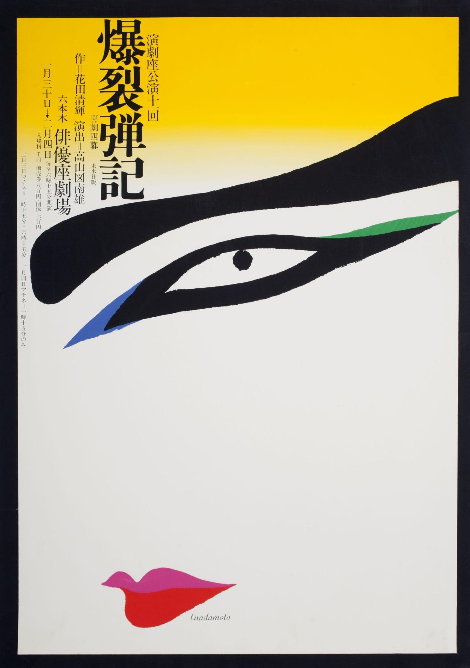 nadamotothj 6 - Farebné Japonsko prezentujú inšpiratívne plagáty