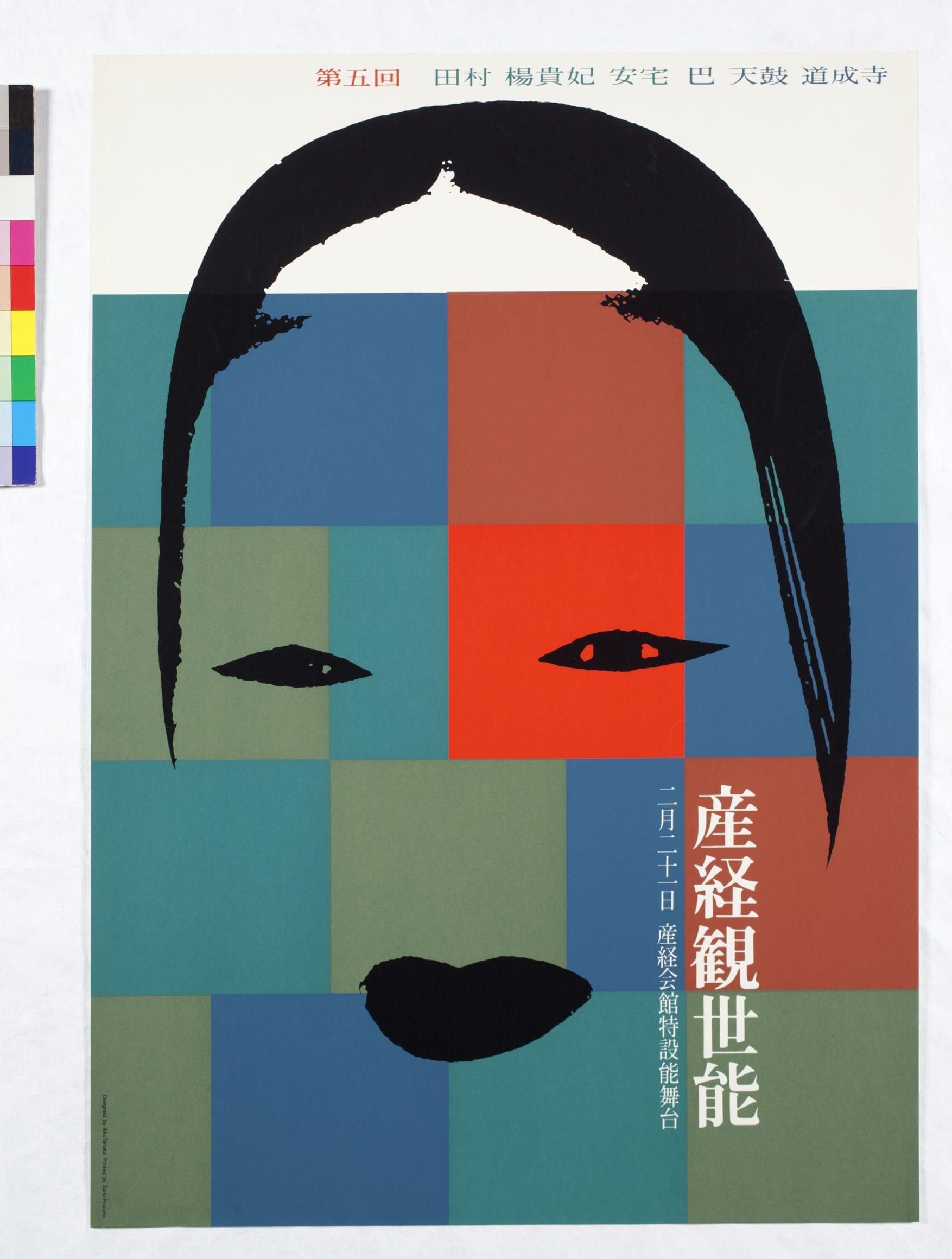 tanakathj 36 - Farebné Japonsko prezentujú inšpiratívne plagáty